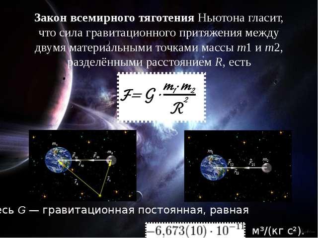 Закон всемирного тяготения Ньютона гласит, что сила гравитационного притяжени...