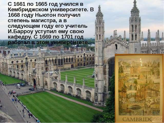 С 1661 по 1665 год учился в Кембриджском университете. В 1668 году Ньютон по...