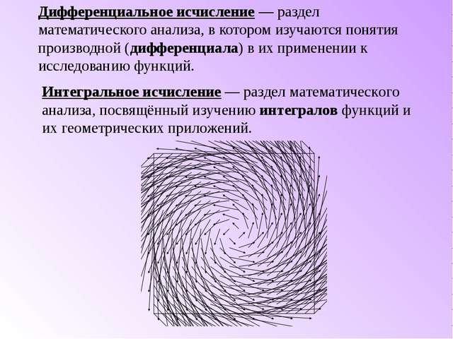 Дифференциальное исчисление — раздел математического анализа, в котором изуча...
