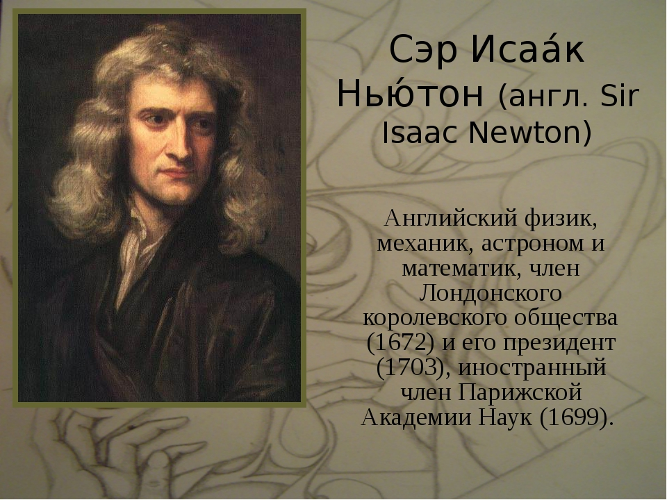 Сэр Исаа́к Нью́тон (англ. Sir Isaac Newton) Английский физик, механик, астрон...
