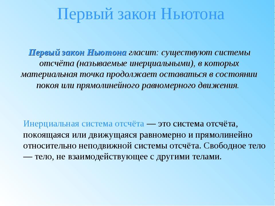 Первый закон Ньютона Первый закон Ньютона гласит: существуют системы отсчёта...