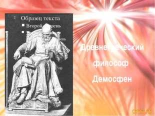 Древнегреческий философ Демосфен