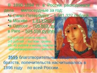 В 1890-1894 гг. в России расходовали дела милосердные за год: в Санкт-Петербу