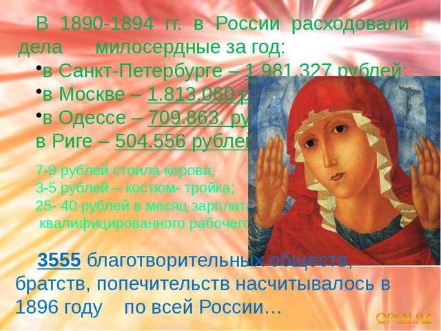В 1890-1894 гг. в России расходовали дела милосердные за год: в Санкт-Петербу...