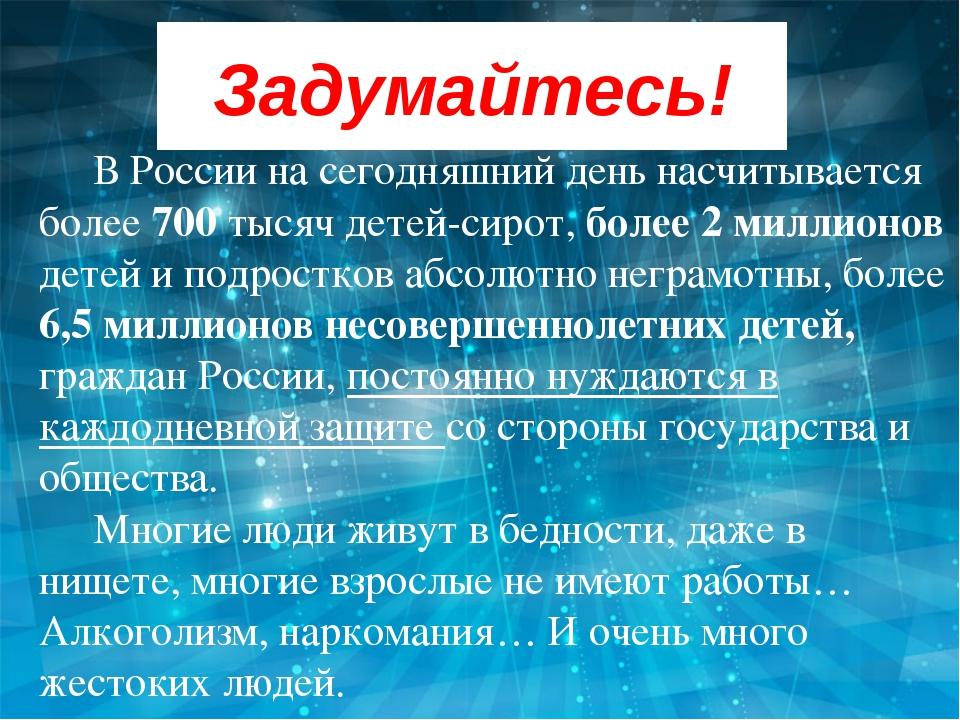 Задумайтесь! В России на сегодняшний день насчитывается более 700 тысяч детей...