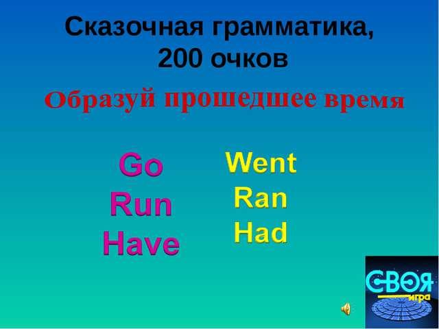 Сказочная грамматика, 200 очков