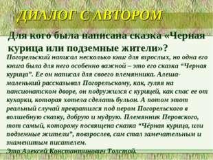 ДИАЛОГ С АВТОРОМ Для кого была написана сказка «Черная курица или подземные ж