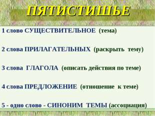 ПЯТИСТИШЬЕ 1 слово СУЩЕСТВИТЕЛЬНОЕ (тема) 2 слова ПРИЛАГАТЕЛЬНЫХ (раскрыть те