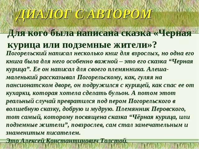 ДИАЛОГ С АВТОРОМ Для кого была написана сказка «Черная курица или подземные ж...