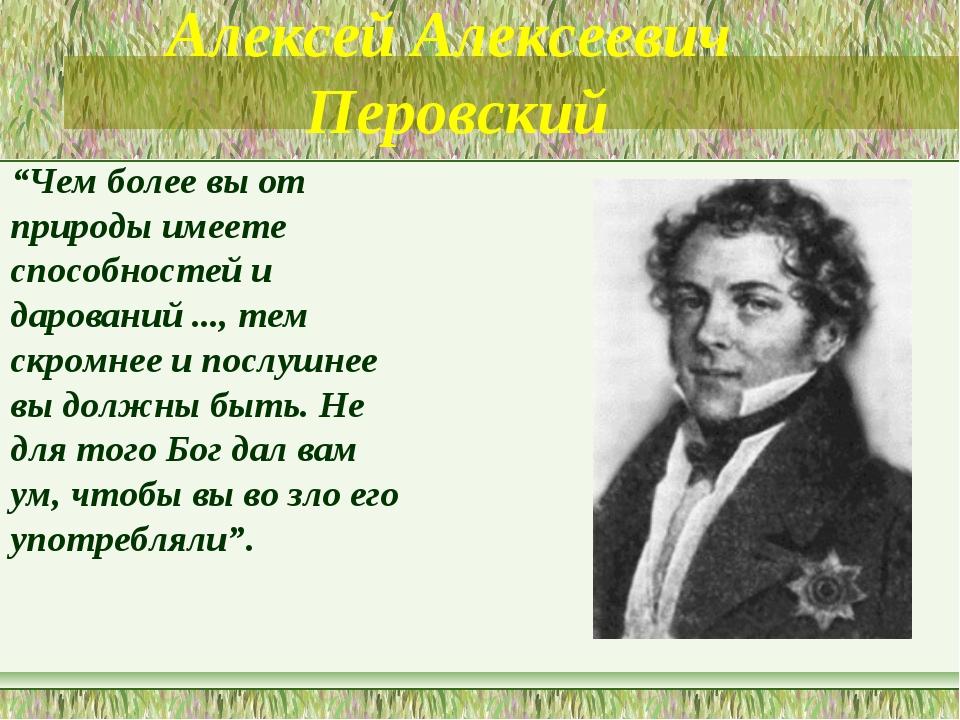 """Алексей Алексеевич Перовский """"Чем более вы от природы имеете способностей и д..."""