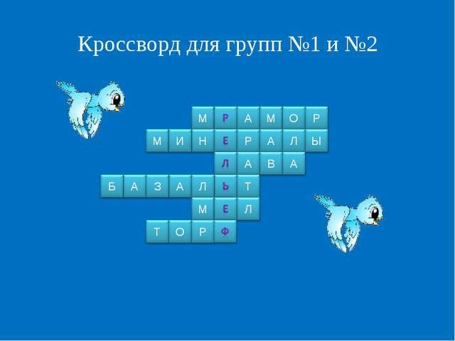 Кроссворд для групп №1 и №2