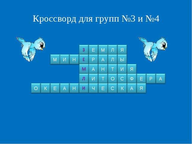 Кроссворд для групп №3 и №4