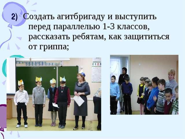 2) Создать агитбригаду и выступить перед параллелью 1-3 классов, рассказать р...