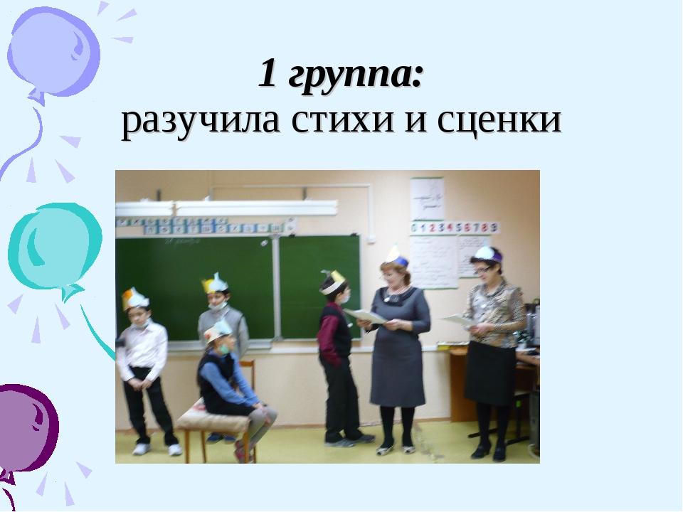 1 группа: разучила стихи и сценки