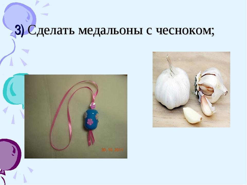 3) Сделать медальоны с чесноком;
