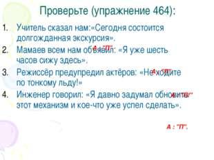 Проверьте (упражнение 464): Учитель сказал нам:«Сегодня состоится долгожданна