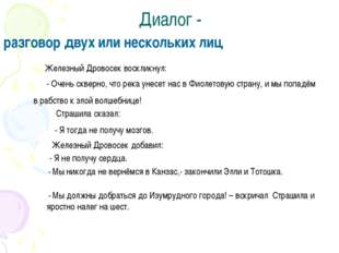 Диалог - разговор двух или нескольких лиц Железный Дровосек воскликнул: - Оче