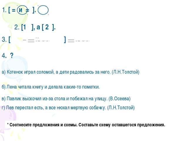 1. [ = и = ]. 2. [1 ], а [ 2 ]. 3. [ и ]. а) Котенок играл соломой, а дети ра...
