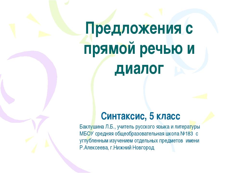 Предложения с прямой речью и диалог Синтаксис, 5 класс Баклушина Л.Б., учител...
