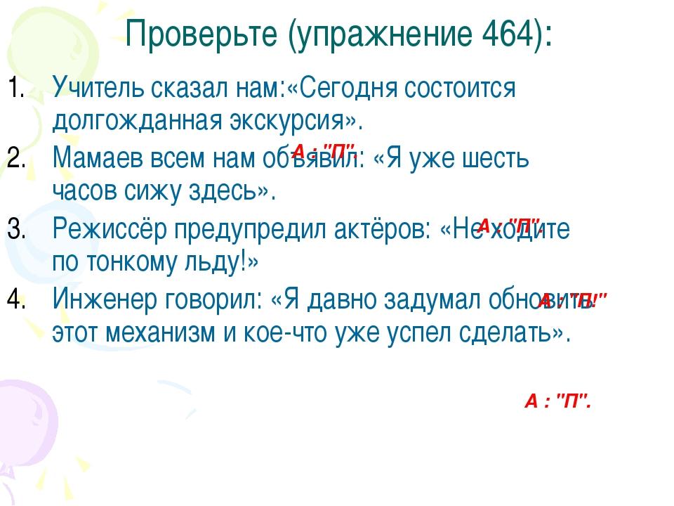 Проверьте (упражнение 464): Учитель сказал нам:«Сегодня состоится долгожданна...