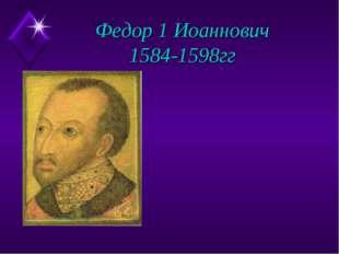 Федор 1 Иоаннович 1584-1598гг