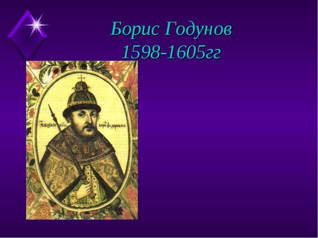 Борис Годунов 1598-1605гг