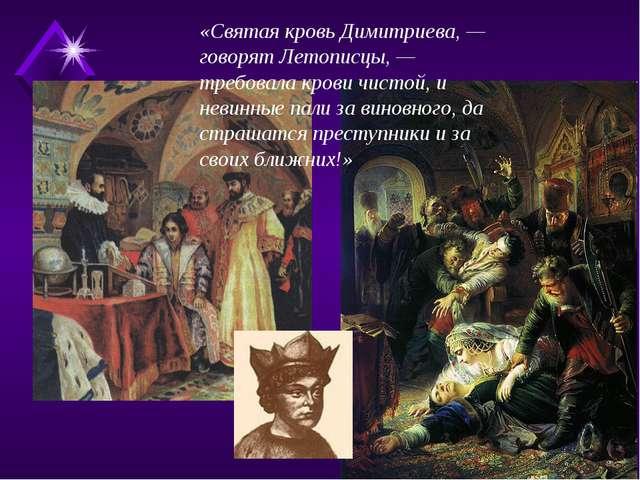 «Святая кровь Димитриева, — говорят Летописцы, — требовала крови чистой, и не...