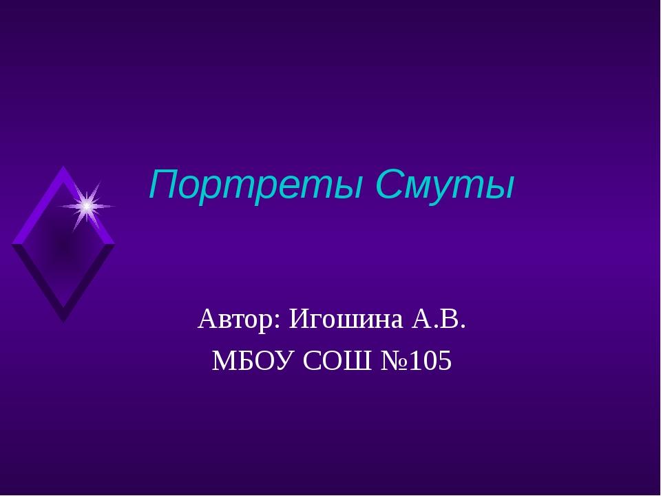 Портреты Смуты Автор: Игошина А.В. МБОУ СОШ №105