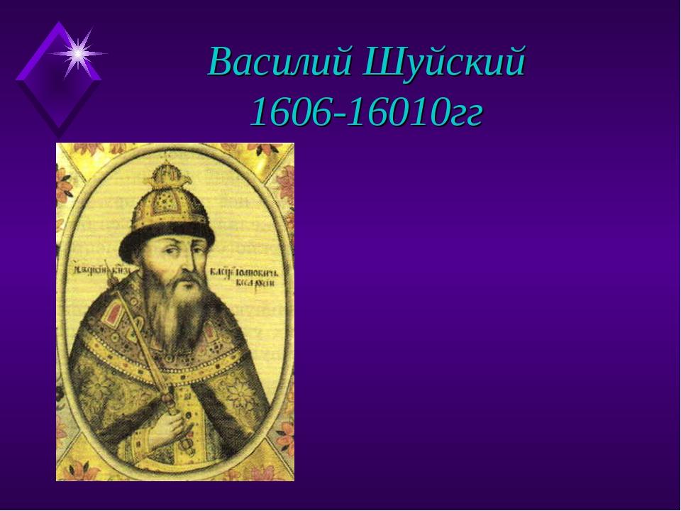 Василий Шуйский 1606-16010гг