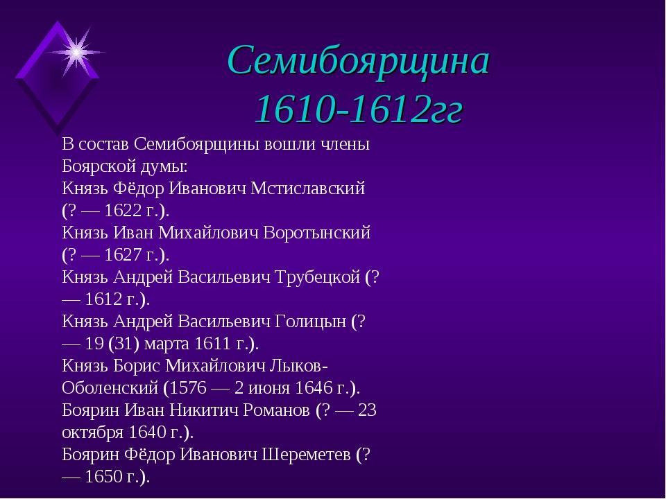 Семибоярщина 1610-1612гг В состав Семибоярщины вошли члены Боярской думы: Кня...