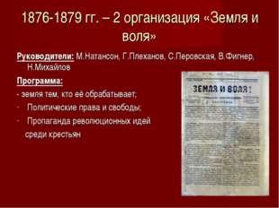 1876-1879 гг. – 2 организация «Земля и воля» Руководители: М.Натансон, Г.Плех