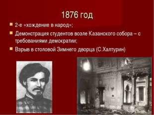 1876 год 2-е «хождение в народ»; Демонстрация студентов возле Казанского собо