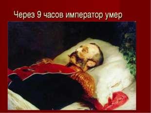Через 9 часов император умер