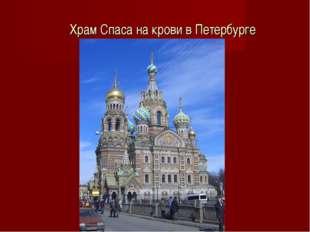 Храм Спаса на крови в Петербурге