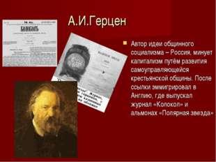 А.И.Герцен Автор идеи общинного социализма – Россия, минует капитализм путём