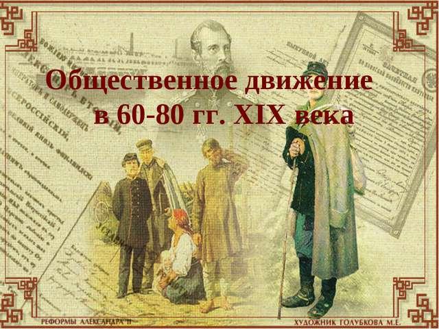 Общественное движение в 60-80 гг. ХIХ века