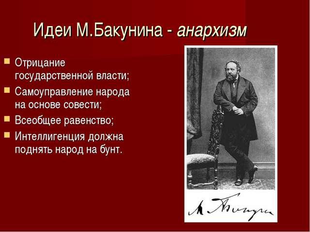Идеи М.Бакунина - анархизм Отрицание государственной власти; Самоуправление н...