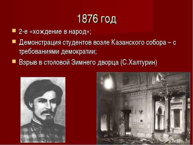 1876 год 2-е «хождение в народ»; Демонстрация студентов возле Казанского собо...