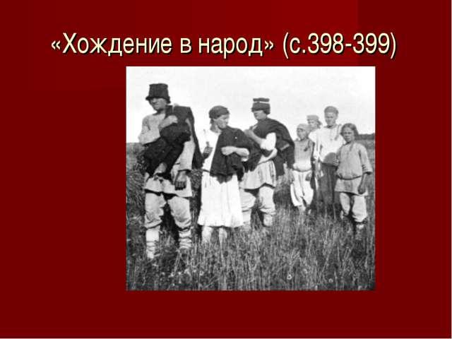 «Хождение в народ» (с.398-399)