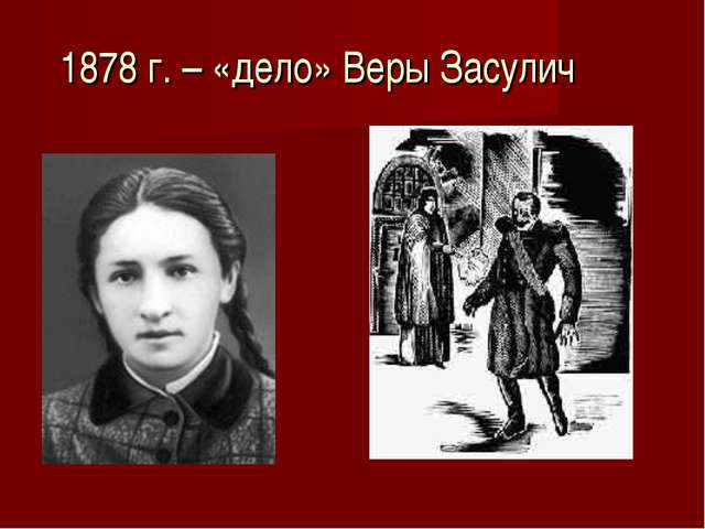 1878 г. – «дело» Веры Засулич