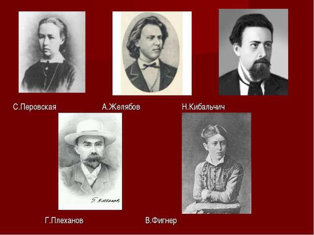 С.Перовская А.Желябов Н.Кибальчич Г.Плеханов В.Фигнер