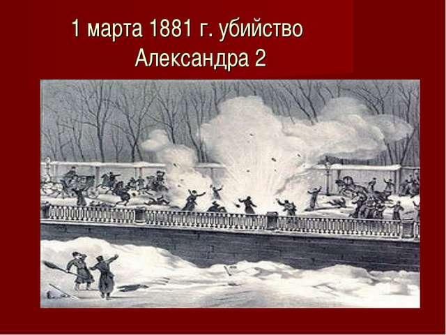 1 марта 1881 г. убийство Александра 2