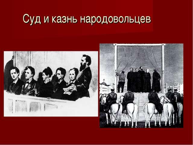 Суд и казнь народовольцев