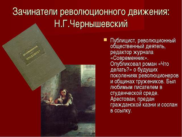 Зачинатели революционного движения: Н.Г.Чернышевский Публицист, революционный...