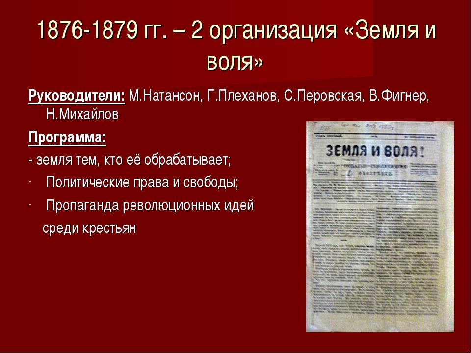 1876-1879 гг. – 2 организация «Земля и воля» Руководители: М.Натансон, Г.Плех...