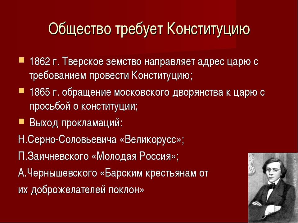 Общество требует Конституцию 1862 г. Тверское земство направляет адрес царю с...