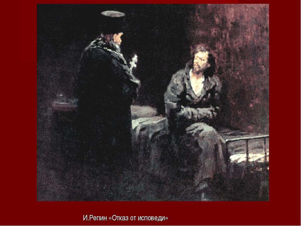 И.Репин «Отказ от исповеди»
