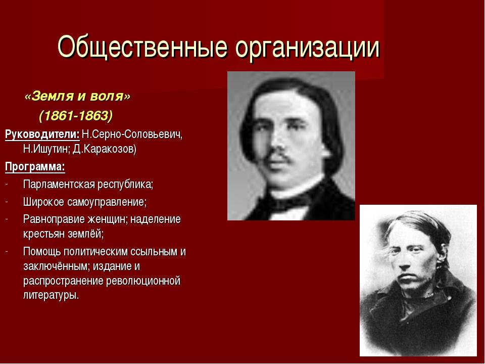 Общественные организации «Земля и воля» (1861-1863) Руководители: Н.Серно-Сол...
