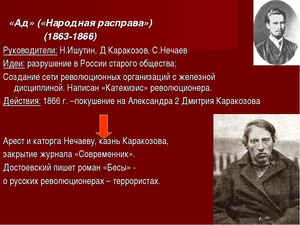 «Ад» («Народная расправа») (1863-1866) Руководители: Н.Ишутин, Д Каракозов,...
