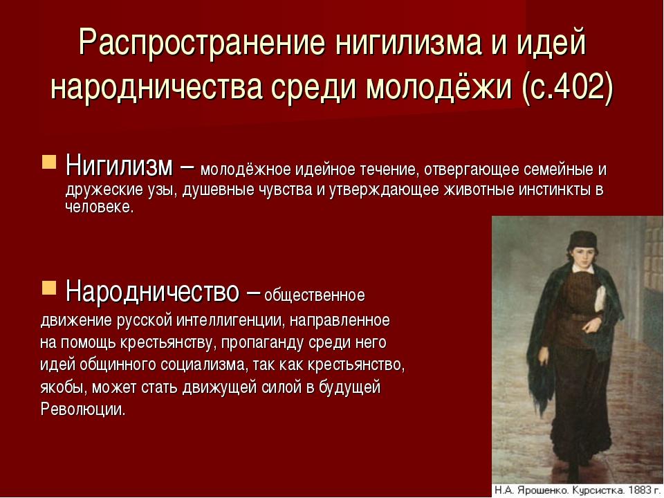 Распространение нигилизма и идей народничества среди молодёжи (с.402) Нигилиз...